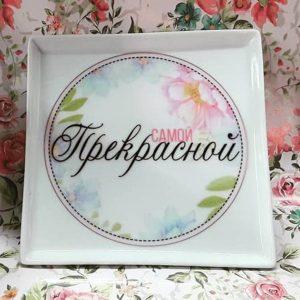 печать фото на квадратных тарелках пример