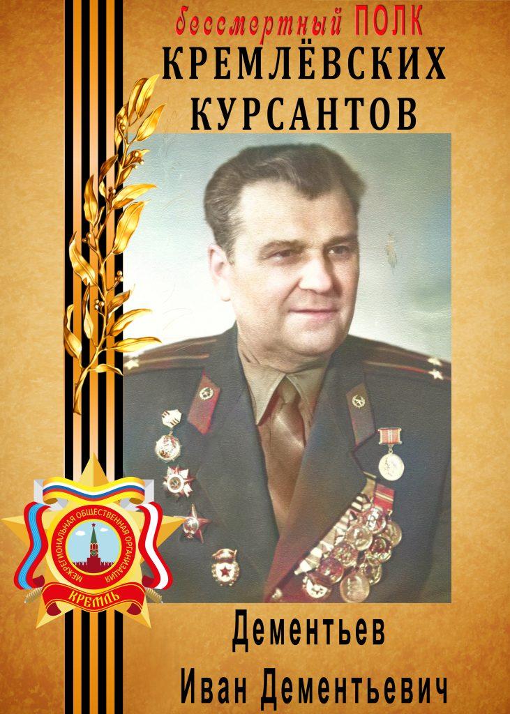 где сделать портрет для бессмертного полка в москве